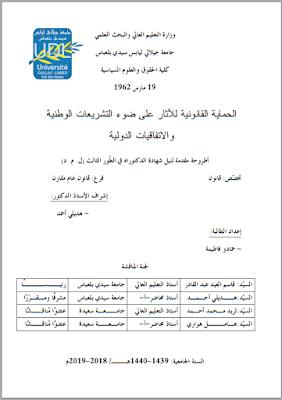 أطروحة دكتوراه: الحماية القانونية للآثار على ضوء التشريعات الوطنية والاتفاقيات الدولية PDF