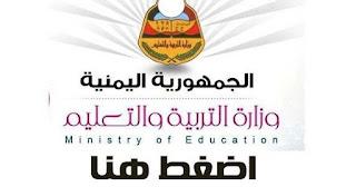 الرابط الرسمي معرفة رقم الجلوس الشهادة الثانوية بالجمهورية اليمنية بالاسم 2019-2020 ,وزارة التربية والتعليم yemenexam معرفة ارقام جلوس الثانوية العامة والصف التاسع الاساسي اليمن 2019 بالاسم
