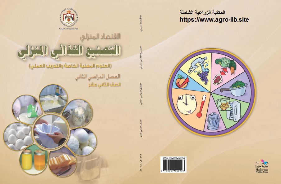 كتاب : التصنيع الغذائي المنزلي : الحليب - منتجات الالبان - صحة الغذاء و سلامته