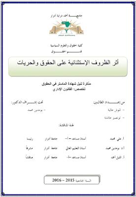 مذكرة ماجستير: أثر الظروف الإستثنائية على الحقوق والحريات PDF