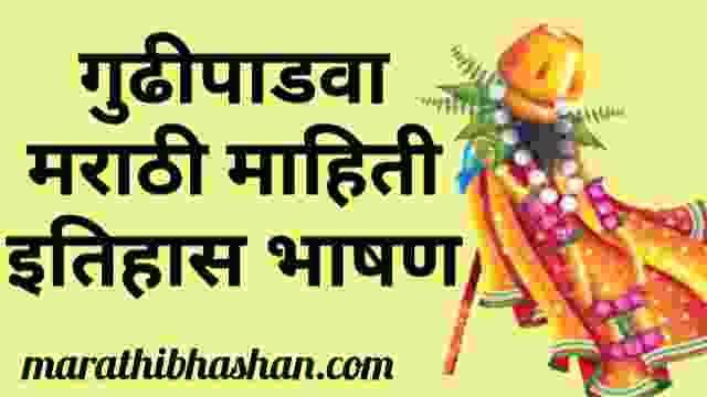 गुडीपाडवा माहिती इतिहास मराठी Gudi padwa information in marathi 2021and gudi padwa 2021 date