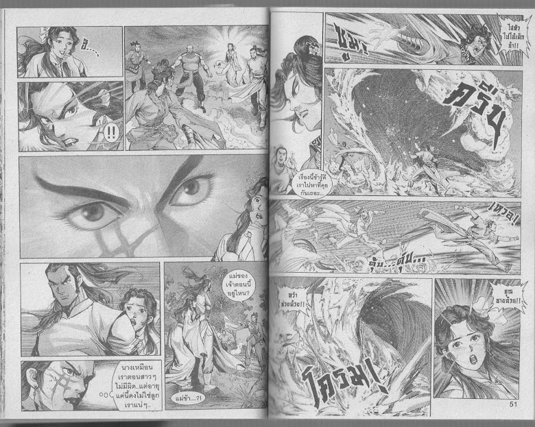 Demi Gods & Semi Devils - หน้า 23