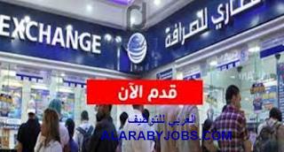 وظائف الانصاري للصرافة دبي