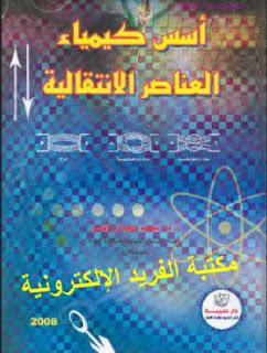 تحميل كتاب أسس كيمياء العناصر الانتقالية pdf برابط مباشر، خصائص العناصر الانتقالية، كتب كيمياء للقراءة أونلاين والتحميل بروابط مباشرة مجانا
