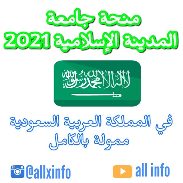 2021 منحة جامعة المدينة الإسلامية في المملكة العربية السعودية | ممول بالكامل