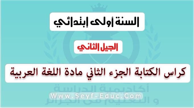 كراس الكتابة الجزء الثاني مادة اللغة العربية السنة الاولى ابتدائي الجيل الثاني