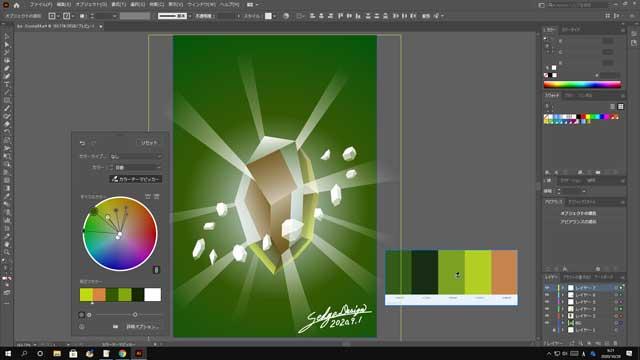 オブジェクトを再配色2