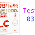 Listening Short Term New TOEIC Practice Volume 2 - Test 03