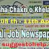 Shiksha Chakri O Khela Bengali Newspaper 05th - 11th April, 2018 Download | Online Shiksha Chakri o Khela Newspaper