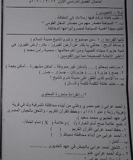 """تجميع امتحانات   للصف الرابع الإبتدائى """"الفعلى """" لغة عربية  إدارات ترم أول لتدريب عليها 81676958_2628751354023529_3933707452020686848_n"""