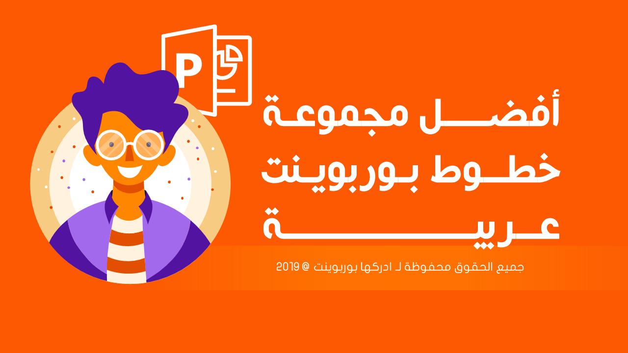 تحميل خطوط عربية لبرنامج powerpoint
