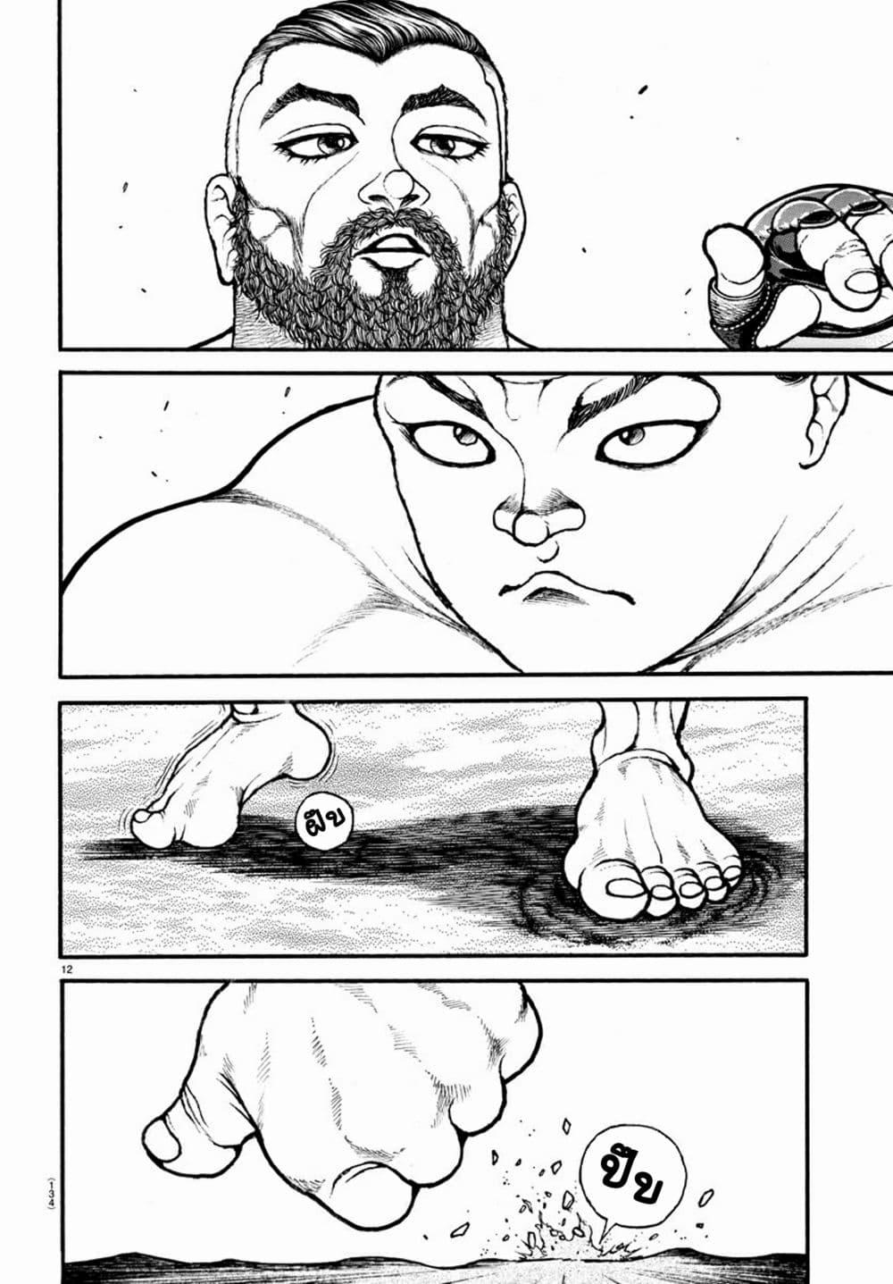อ่านการ์ตูน Baki Dou II ตอนที่ 43 หน้าที่ 13