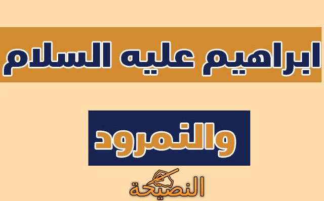 قصة,سيدنا,إبراهيم,مع,النمرود,من,لقران والسنة,