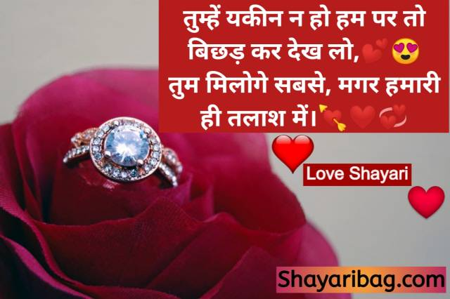 Love Ki Shayari Wallpaper