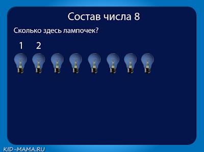 http://kid-mama.ru/lamp8/lamp8.htm