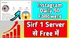 How to  Increase Insagram Folllowers || Follow Me Instagram FOllowers App