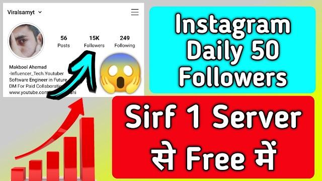 How to  Increase Insagram Folllowers || Follow Me Instagram FOllowers App