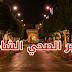 آخر قرار حول فرض الحجر الصحي الشامل في تونس