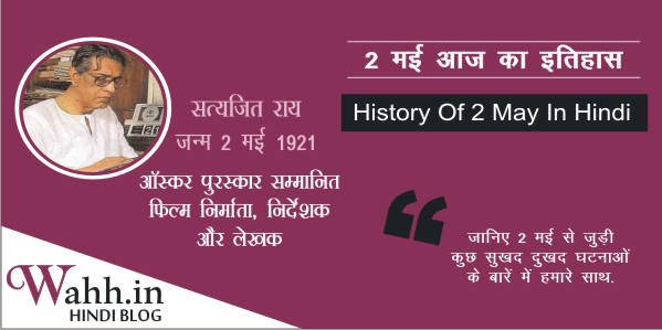 2-May-Aaj-Ka-itihaas-History