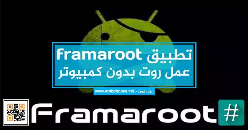 تحميل تطبيق framaroot apk لعمل روت بدون كمبيوتر