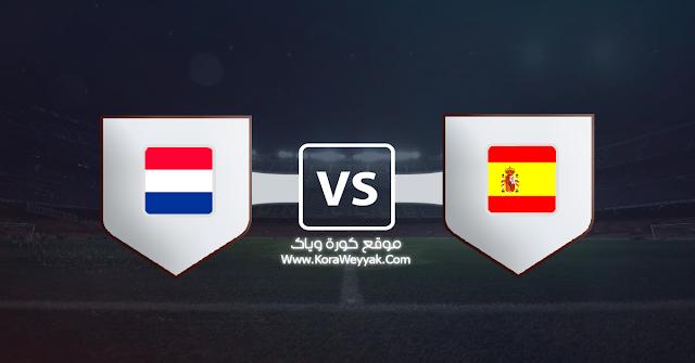 نتيجة مباراة اسبانيا وهولندا اليوم الأربعاء في مباراة ودية