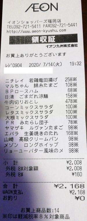 イオンショッパーズ 福岡店 2020/7/14 のレシート