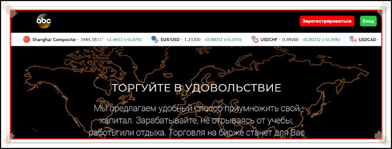 Мошеннический сайт abc-market.trade – Отзывы, развод. Компания ABC-Market мошенники
