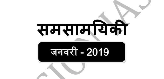 Vision IAS Current Affairs January 2019 in Hindi