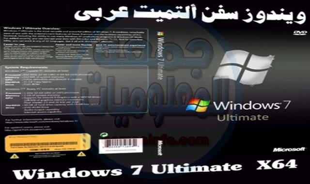 تحميل ويندوز سفن ألتميت عربى | Windows 7 Ultimate Ar X64