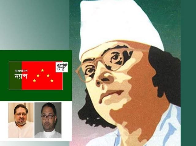 বাংলাদেশ এবং কাজী নজরুল এক ও অবিভাজ্য : বাংলাদেশ ন্যাপ