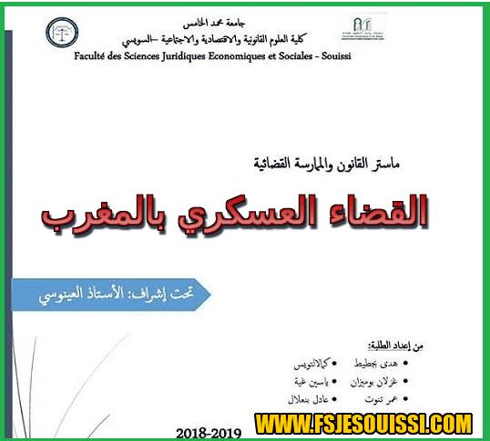 القضاء العسكري بالمغرب pdf