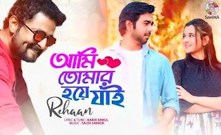 Ami Tomar Hoye Jai Lyrics (আমি তোমার হয়ে যাই) Rehaan Rasul | Apurba, Sabila Nur