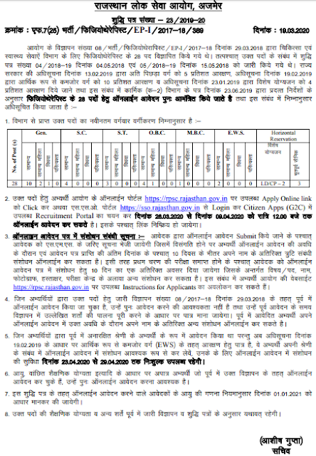 RPSC Ajmer Physiotherapist Vacancy 2020