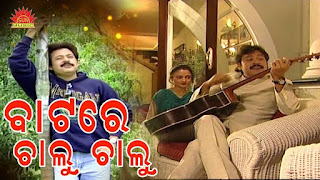 Batare Chalu Chalu odia song lyrics :-