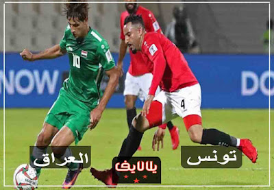 مشاهدة مباراة تونس والعراق بث مباشر اليوم في مباراة ودية