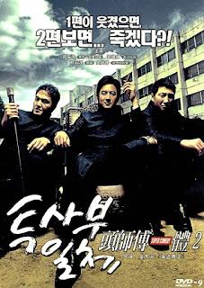 My Boss My Hero (2006) สั่งเจ้าพ่อไปสอนหนังสือ