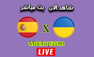 مشاهدة مباراة اسبانيا واوكرانيا بث مباشر اليوم بتاريخ 06-09-2020 في دوري الأمم الأوروبية