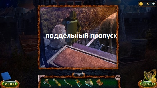 охранник проверяет пропуск в замок маарона в игре затерянные земли 6