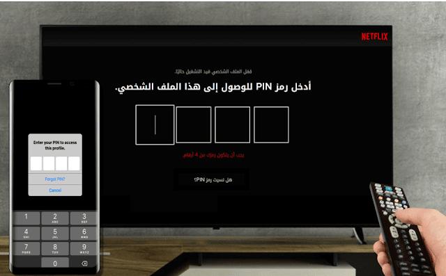كيفية قفل Netflix الخاص بك باستخدام PIN