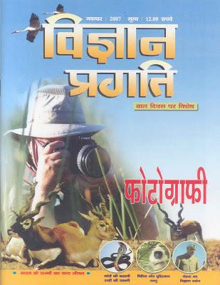 Vigyan Pragati Hindi Vigyan Patrika