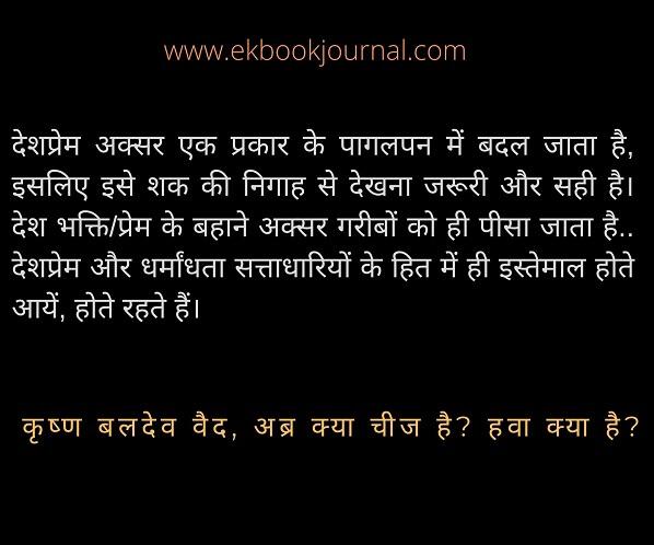 कृष्ण बलदेव वैद | हिन्दी कोट्स | अब्र क्या चीज है, हवा क्या है?