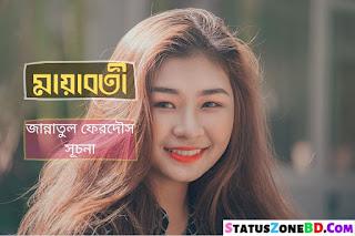 বাংলা গল্প মায়াবতী, রোমান্টিক ভালোবাসার গল্প, Romantic Valobashar Golpo, ভালোবাসার গল্প, রোমান্টিক গল্প, Romantic golpo, valobasar golpo, FB love story bangla, bangla romantic golpo, bangla romantic story, romantic love story bangla