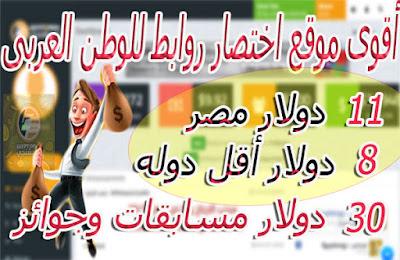 افضل موقع اختصار روابط 2019  | مصر 11 دولار باقى الدول العربيه 8