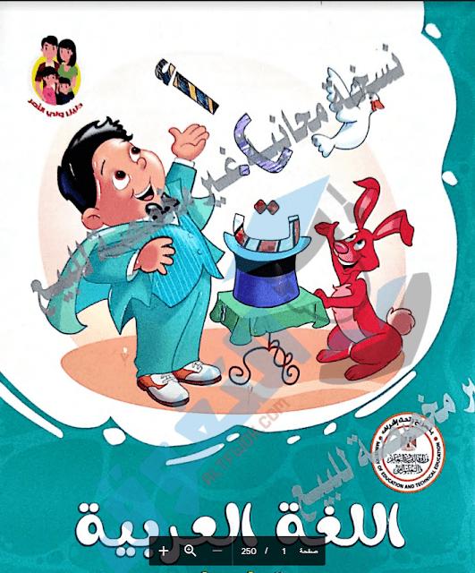 كتاب قطر الندى فى اللغة العربية للصف الثالث الابتدائي الترم الاول 2022