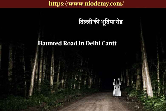 Haunted Road in Delhi Cantt