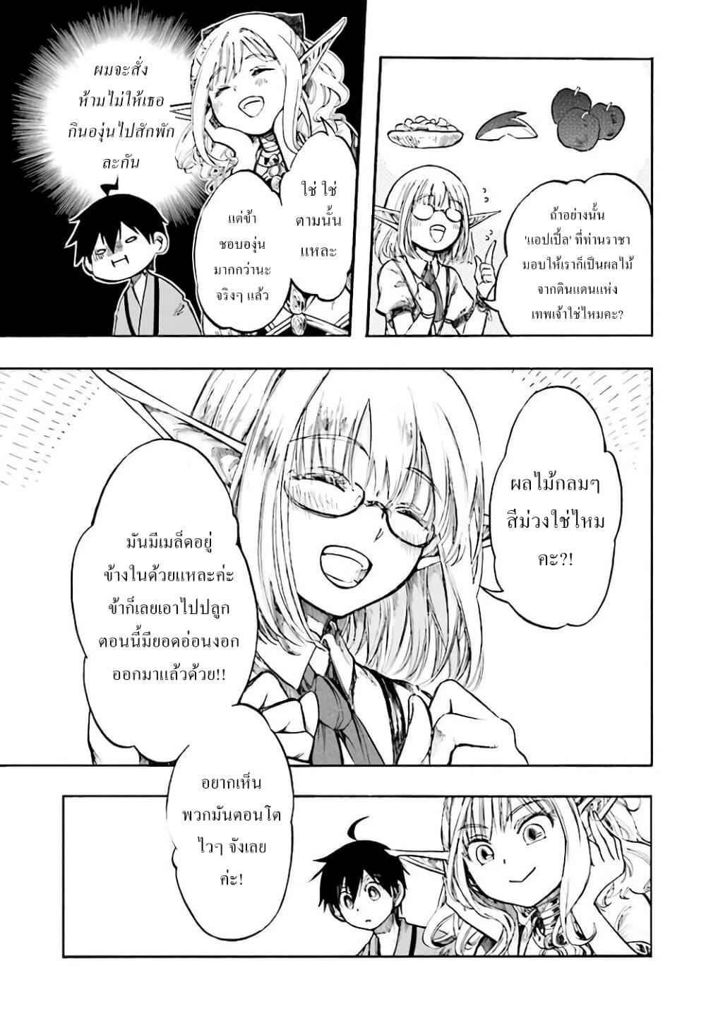 อ่านการ์ตูน Isekai Apocalypse MYNOGHRA ~The Conquest of the World Starts With the Civilization of Ruin~ ตอนที่ 4 หน้าที่ 27