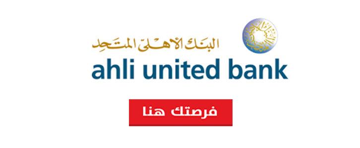وظائف خالية فى البنك المصري المتحد لحديثي التخرج 2018