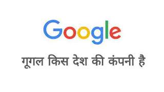 गूगल किस देश की कंपनी है Google Kis Desh Ki Company Hai BEST 2022