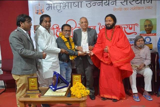 हिंदी प्रेमियों को मिला भाषा सारथी सम्मान | Hindi premiyo ko mila bhasha sarthi samman