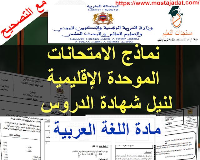 جديد : نماذج الامتحانات الموحدة الإقليمية لنيل شهادة الدروس الإبتدائية لمادة اللغة العربية
